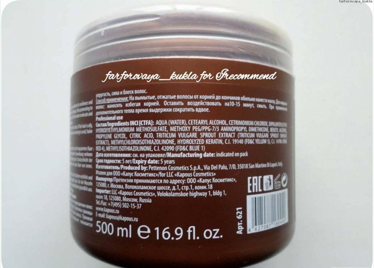 На сегодняшний день существует огромный выбор качественных масок для волос с кератином