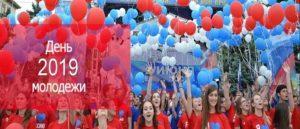 Какого числа в 2019 году в России отмечают День молодежи, дата и история