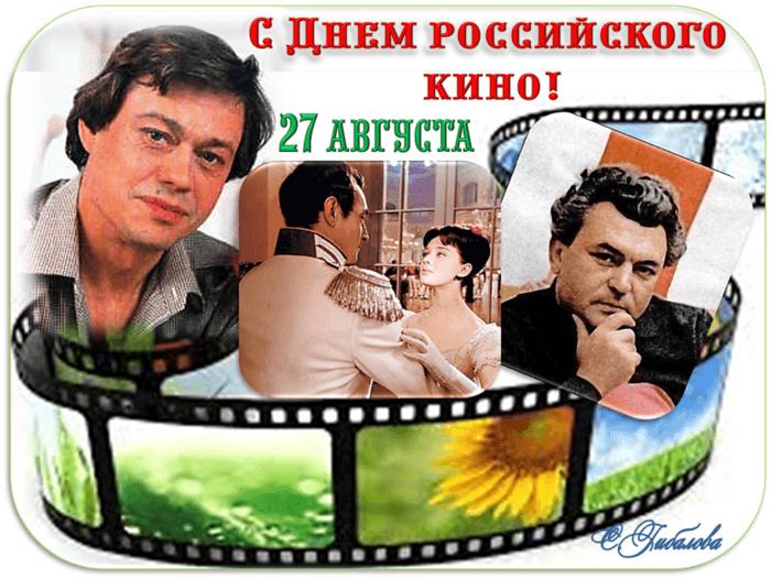 День кино российского