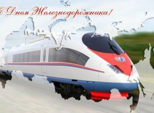 Дата празднования Дня железнодорожника в России в 2020 году и как отметить