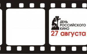 Дата празднования Дня российского кино в 2021 году, традиции и поздравления