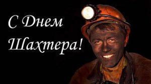 Дата празднования Дня шахтера в 2019 году и как лучше отметить
