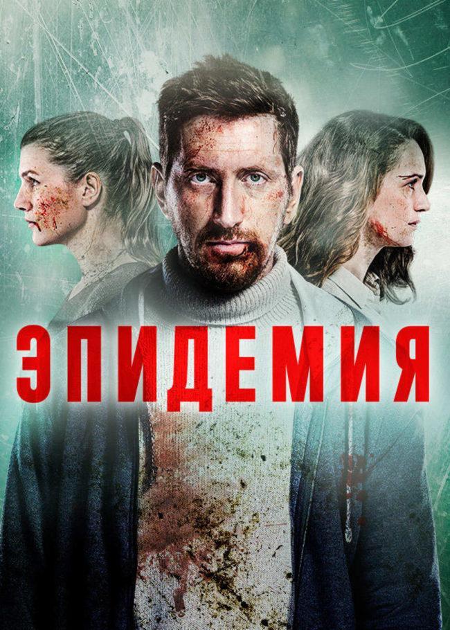 Дата выхода сериала Эпидемия в 2019 году и краткое описание сюжета, актеры и интересные факты